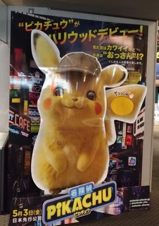 pikachu_pokemon_movies_.jpg